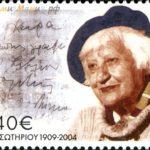 2014_2796_marka_iz_nabora_gretsiya_2014_god_dido_sotiriu_novelistplaywright_19092004_gashenaya